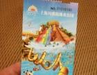 上海玛雅海滩水公园门票钜惠转让啦