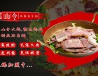 全国名小吃加盟 专业团队研发的马瓢黄牛肉火锅,开店成功率高