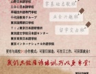 日语培训零基础日语学习名师任教一对一 小班教学