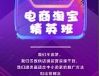 苏州相城淘宝天猫网店经营培训 苏州相城淘宝培训