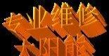 拉萨美佳太阳能及水管维修、 拉萨较专业的维修公司