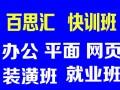 北京朝阳电脑学校WORD EXCEL PPT PS培训