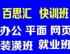 北京朝阳专业电脑培训 室内设计 平面设计 淘宝培训