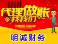 安庆注册公司,安庆市明诚财务咨询有限公司