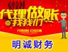 安庆专业代理记账公司 安庆市明诚财务咨询有限公司