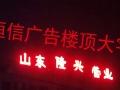 邹平恒信广告亮化-广告牌亮化、发光字、LED显示屏