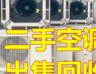 全武汉长期上门收售空调电脑液晶电视冰箱冰柜及厨具用品酒店设备