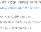 AMD八核主机转让