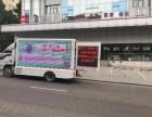 重庆宣传车租赁 彩屏车租赁 广告车宣传车出租 彩屏车出