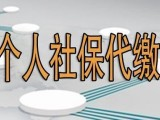 代繳白云區公司社保 上門解決廣州公司社保 代繳廣州社保公積金