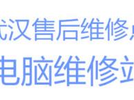 武汉售后维修点 武汉维修中心 武汉服务中心