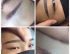 韩式半永久纹绣培训 面部设计 皮秒祛斑 美白嫩肤美甲美睫减肥