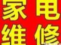 欢迎访问 芜湖海尔燃气灶网站全国各点售后服务维修咨询电话