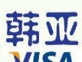 韩国商务签证申请 韩国旅游签证申请 多次往返签证申请