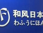 潍坊和风日语--专业日语小班课,开年钜惠,火热报名!