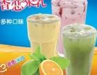 咸阳奶茶店加盟哪个好 火热夏季冰淇淋加盟