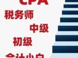 中堂本地会计培训机构值得信耐