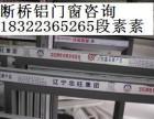 天津汉沽区断桥铝门窗安装施工