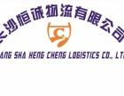 承接全国各地至长沙落地分流业务及全国货运业务