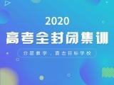 郑州高三全日制培训机构 高考封闭式集训补习班