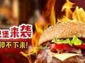 华客多汉堡加盟/全麦现烤汉堡/
