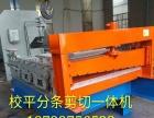 庆阳地区专用的彩钢校平分条剪切机器