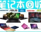 漳州高价回收二手电脑