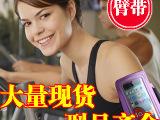 iphone5跑步手机套 苹果4代运动手机臂带iphone4户外