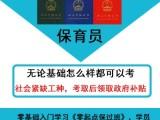 南京安監局焊工證 /電工證 江寧/雨花/秦淮/建鄴報名點