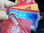 大量回收君太卡北京高价回收君太超市卡收购汉光百货卡