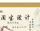 鞍山网店设计_详情模板设计_文案编写手机端淘宝