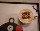南京熊本熊饮品怎样加盟 熊本熊饮品加盟店生意好吗