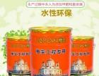 釉宝厂家 浙江福建地区招商加盟 釉宝外墙工程专用防水环保涂料