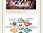 百合爱加盟 婚庆 投资金额 1-5万元