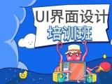 保定UI设计培训  UI设计培训学校