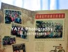 同学聚会、生日、同学录 纪念册 拍摄 设计 制作