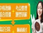 山木培训 韩语班 火热报名预约中