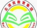 【北清苑教育】加盟官网/加盟费用/项目详情