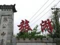 咸宁温泉-咸宁周边温泉拓展、武汉企业公司拓展团建