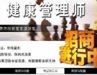 北京世健联健康管理师教育培训中加盟