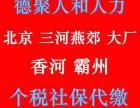 德聚人和北三县霸州个税代缴 购房 北京五险一金代缴
