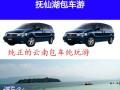 昆明包车游 抚仙湖包车游 正规旅游车辆