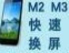 专业维修小米手机 爆屏更换服务