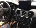 启动汽车音响改装店奔驰奔驰GLA220改ATI悠扬6.2