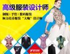 上海服装制版 旗袍制作 婚纱立裁 工艺制作 0起步 高收入