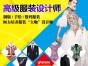 上海服装打板培训班 知名办学单位诚信可靠