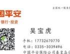 秦皇岛平安保险无抵押信用贷款服务中心