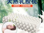 厂家直销 泰国乳胶枕头 颈椎枕 天然按摩