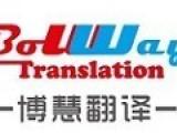 东莞博慧英语翻译服务
