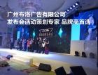广州白云区舞台搭建音响租赁公司活动策划执行公司